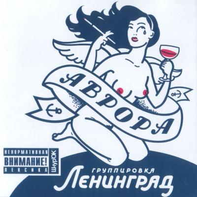 Ленинград - Аврора