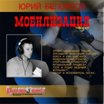 Юрий Белоусов - Мобилизация (Album)