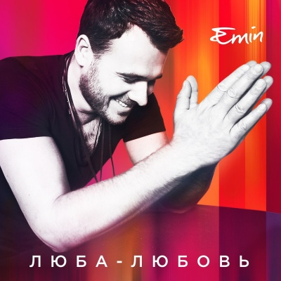Emin - Люба-Любовь