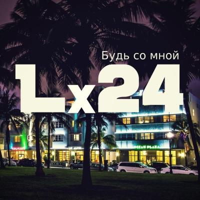 Lx24 - Будь Со Мной (Single)