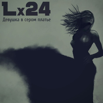 Lx24 - Девушка В Сером Платье (Single)