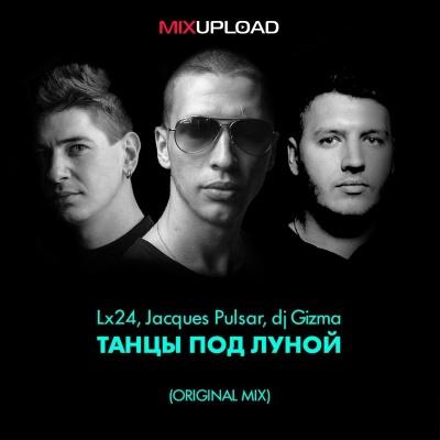 Lx24 - Танцы Под Луной (Single)