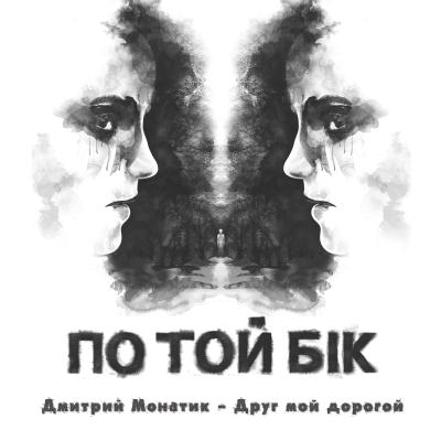 Monatik - Друг Мой Дорогой
