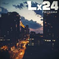Lx24 - Расскажи (Single)