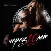 Lx24 - Через 10 Лет (Single)