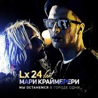 Lx24 - Мы Останемся В Городе Одни (Single)