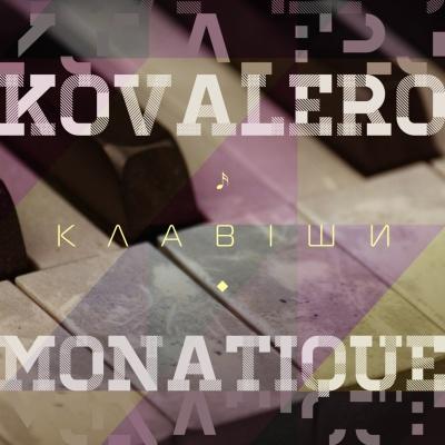 Monatik - Клавіши