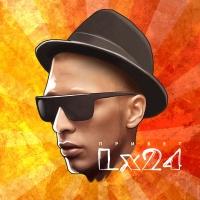 Lx24 - Привет (Album)