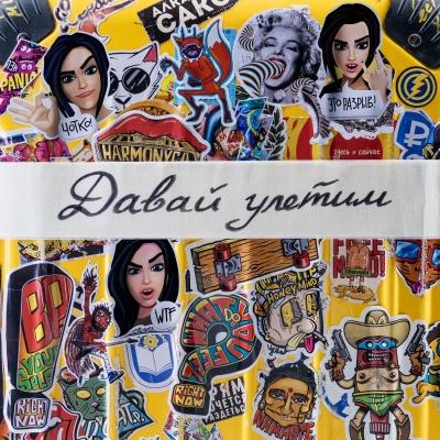 Елена Темникова - Давай Улетим (EP)