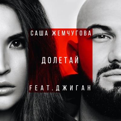 Джиган - Долетай (Single)
