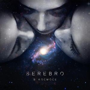 Serebro - В Космосе