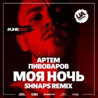Моя Ночь (Shnaps Remix)