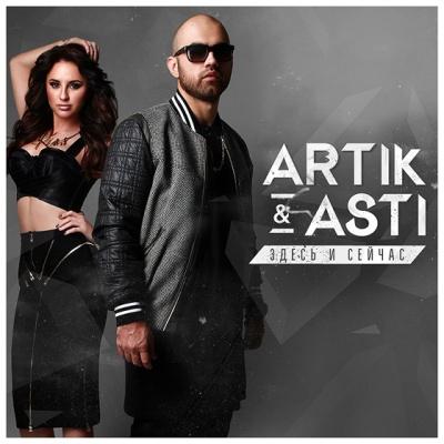 Artik & Asti - Тебе Можно Все
