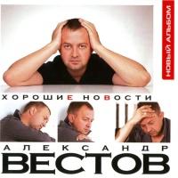 Александр Вестов - Наташа, Двигайся