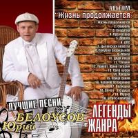 Юрий Белоусов - Жизнь Продолжается (Лучшие Песни) (Compilation)