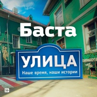 Баста - Улица