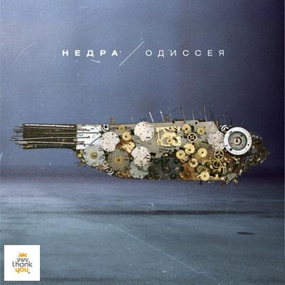 НедРа - Одиссея