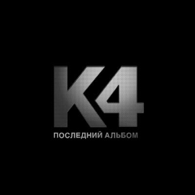 Катя Чехова - Я тебя люблю (Remix)