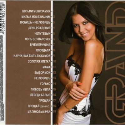 Марина Александрова - Grand Collection (Album)