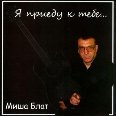 Михаил Блат (Колчин) - Я Приеду К Тебе (Album)