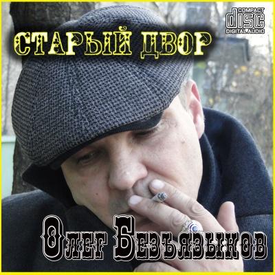 Олег Безъязыков - Старый Двор