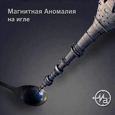 Магнитная Аномалия - На Игле (Album)