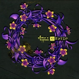 Ю-Питер - Цветы И Тернии (Album)