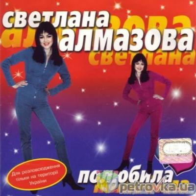 Алмазова Светлана - Полюбила (Album)
