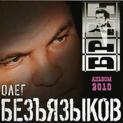 Олег Безъязыков - Брат