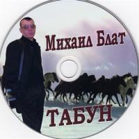 Михаил Блат (Колчин) - Табун (Album)