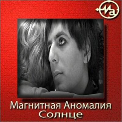 Магнитная Аномалия - Солнце (Album)