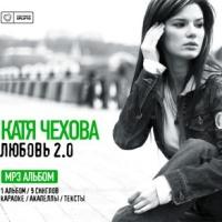 Катя Чехова - Я не с тобой (Point Of Presence mix)