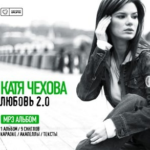 Катя Чехова - По проводам (Remix)
