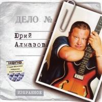 Юрий Алмазов - Избранное (Album)