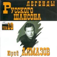 Юрий Алмазов - Легенды Русского Шансона (Album)