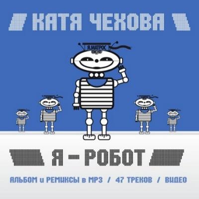 Катя Чехова - Я-робот (Remix) Part 1