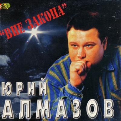 Юрий Алмазов - Вне Закона (Album)