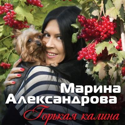 Марина Александрова - Горькая Калина (Album)