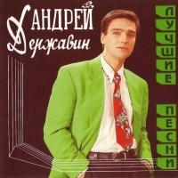Андрей Державин - Неизданное