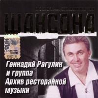 Геннадий Рагулин - Золотая Коллекция Шансона (Compilation)