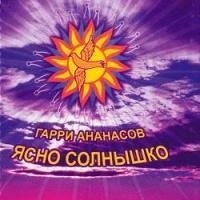 Гарри Ананасов - Ясно Солнышко (Album)