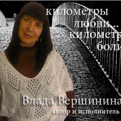 Влада Вершинина - Километры Любви...Километры Боли (Album)