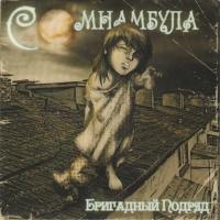 Бригадный Подряд - Сомнамбула (Album)