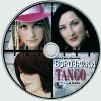 Воровайки - Танго
