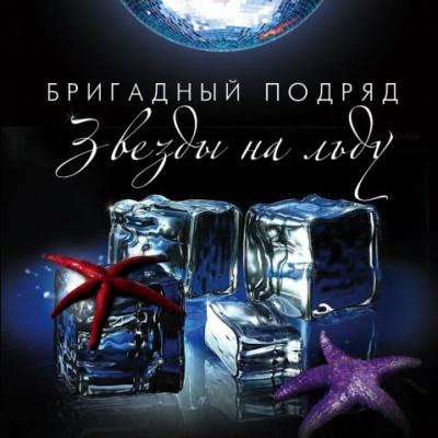 Бригадный Подряд - Звезды На Льду (Single)