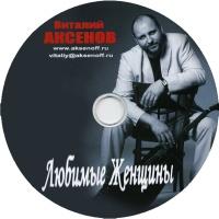 Виталий Аксёнов - Любимые Женщины (Album)