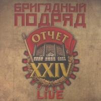 Бригадный Подряд - Отчет XXIV (Live) (Live)