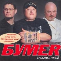 Бумер - Альбом Второй (Album)