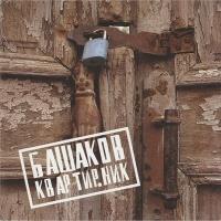Духи - Квартирник В Питере 21 Сентября (Album)