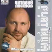 Виталий Аксёнов - Ждет Она Меня (Compilation)